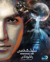 آلبوم «رضا یزدانی» با نام «سلول شخصی» در سراسر کشور