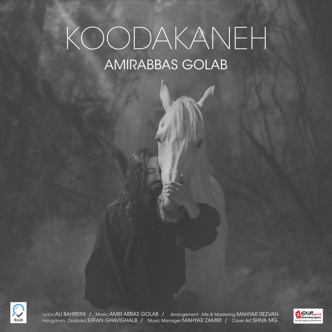 متن آهنگ کودکانه از امیر عباس گلاب